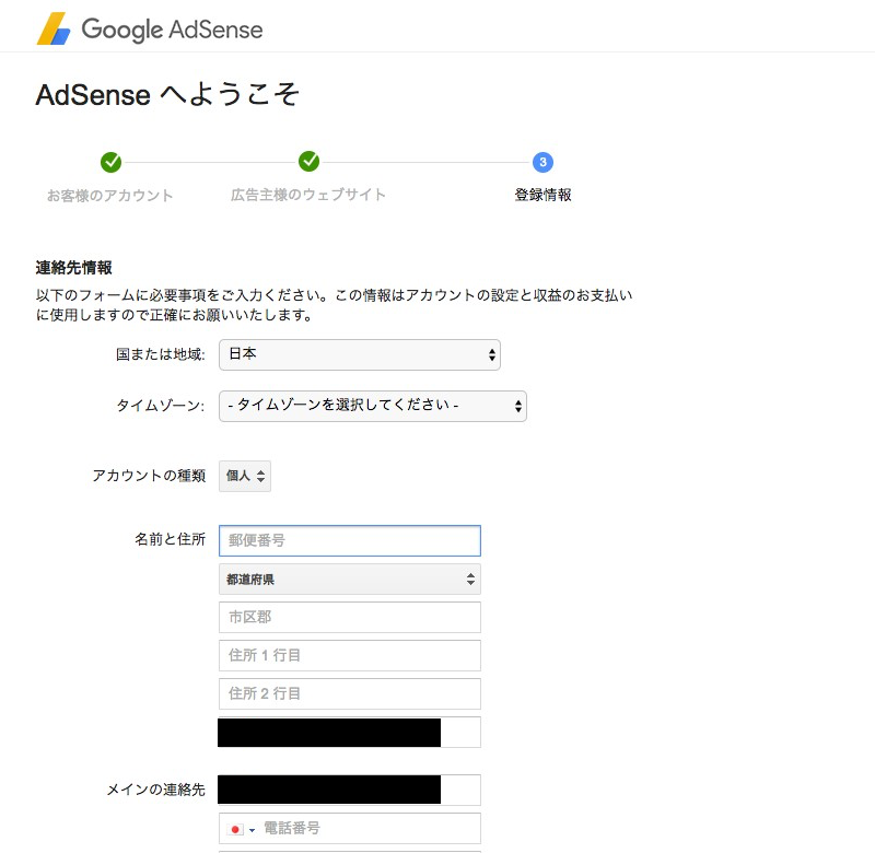img-adsense-welcome